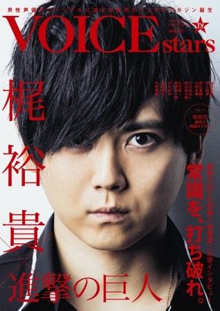 【雑誌】VOICE STARS vol.1