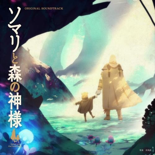 【サウンドトラック】TV ソマリと森の神様 オリジナル・サウンドトラック