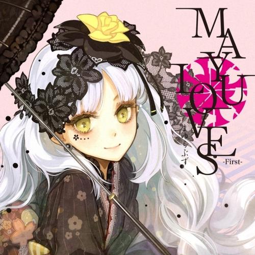 【アルバム】MAYU LOVES -First-