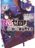 Re:ゼロから始める異世界生活(12)