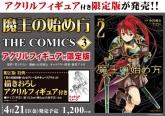 魔王の始め方 THE COMICS(3) アクリルフィギュア付限定版
