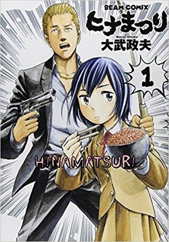 【書籍一括購入】ヒナまつり(1)~(14)コミック