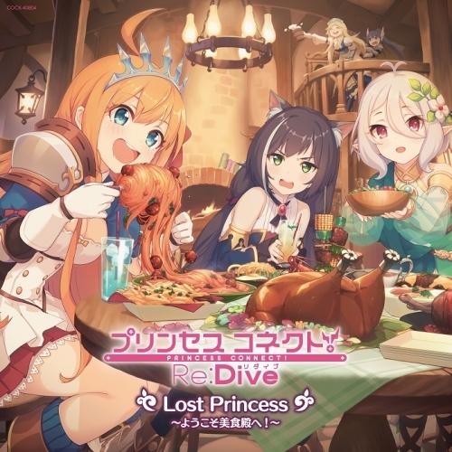 【アルバム】プリンセスコネクト!Re:Dive Lost Princess ~ようこそ美食殿へ!~