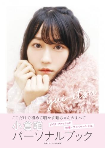 【その他(書籍)】小倉唯パーソナルブック 「yui-itsu」 サブ画像2