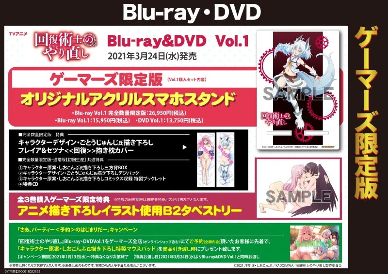 【Blu-ray】TV 回復術士のやり直し Vol.1 【通常版】 ゲーマーズ限定版 【オリジナルアクリルスマホスタンド付】