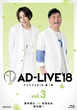 【Blu-ray】AD-LIVE2018 第3巻 蒼井翔太×岩田光央×鈴村健一