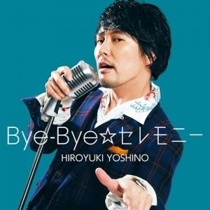 【マキシシングル】吉野裕行/3rdシングル「Bye-Bye☆セレモニー」 豪華盤