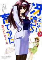 【コミック】冴えない彼女の育てかた 恋するメトロノーム(7)