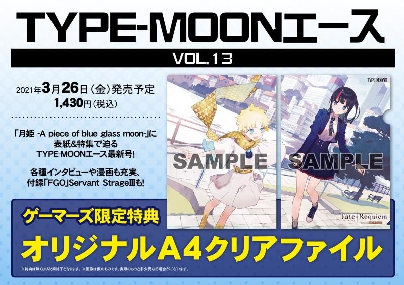 【ムック】TYPE-MOONエースVol.13