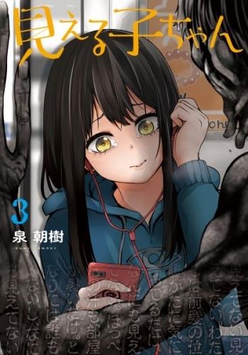 【コミック】見える子ちゃん(3)