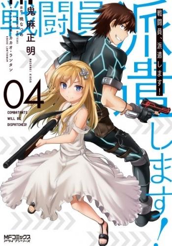 【コミック】戦闘員、派遣します!(4)