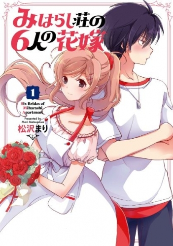 【コミック】みはらし荘の6人の花嫁(1)