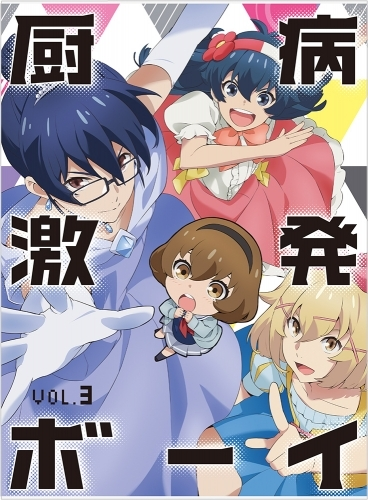 【Blu-ray】TV 厨病激発ボーイ Vol.3