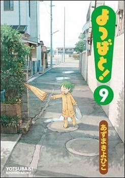 【コミック】よつばと!(9)