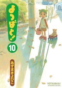 【コミック】よつばと!(10)
