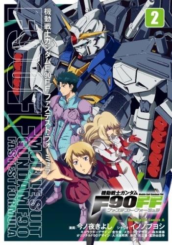 【コミック】機動戦士ガンダムF90FF(2)