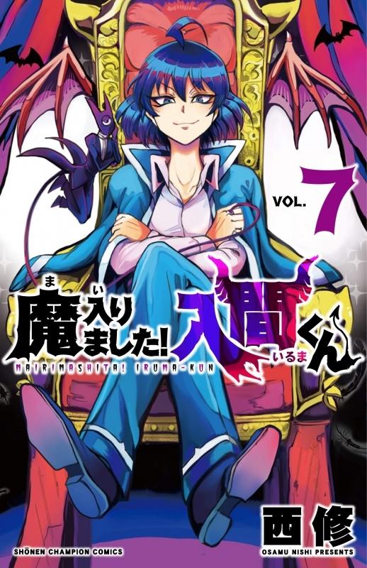 【コミック】魔入りました!入間くん(7)