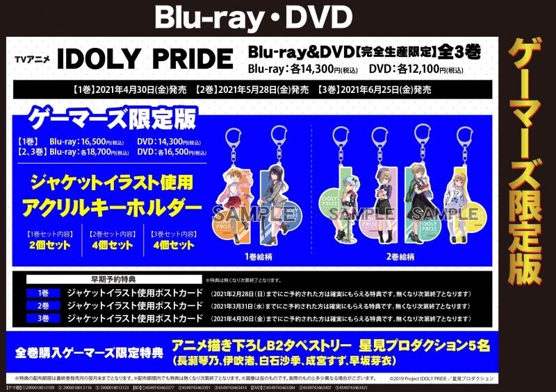【DVD】TV IDOLY PRIDE 1 ゲーマーズ限定版【ジャケットイラスト使用アクリルキーホルダー2個セット付】