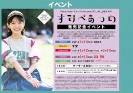 Voice Actor Card Collection VOL.06 上坂すみれ『すみぺあつめ』発売記念イベント画像