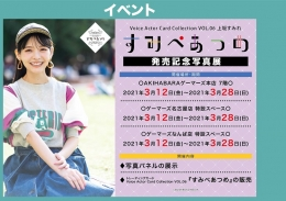Voice Actor Card Collection VOL.06 上坂すみれ『すみぺあつめ』発売記念写真展画像