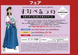 Voice Actor Card Collection VOL.06 上坂すみれ『すみぺあつめ』発売記念写真展 スタンディプレゼントキャンペーン画像