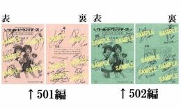 TVアニメ「ワールドウィッチーズ 発進しますっ!」キャストサイン入り台本プレゼントキャンペーン画像