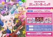 フェア特典:『SHOW BY ROCK!!Fes A Live!』特典イラストカード(全6種)