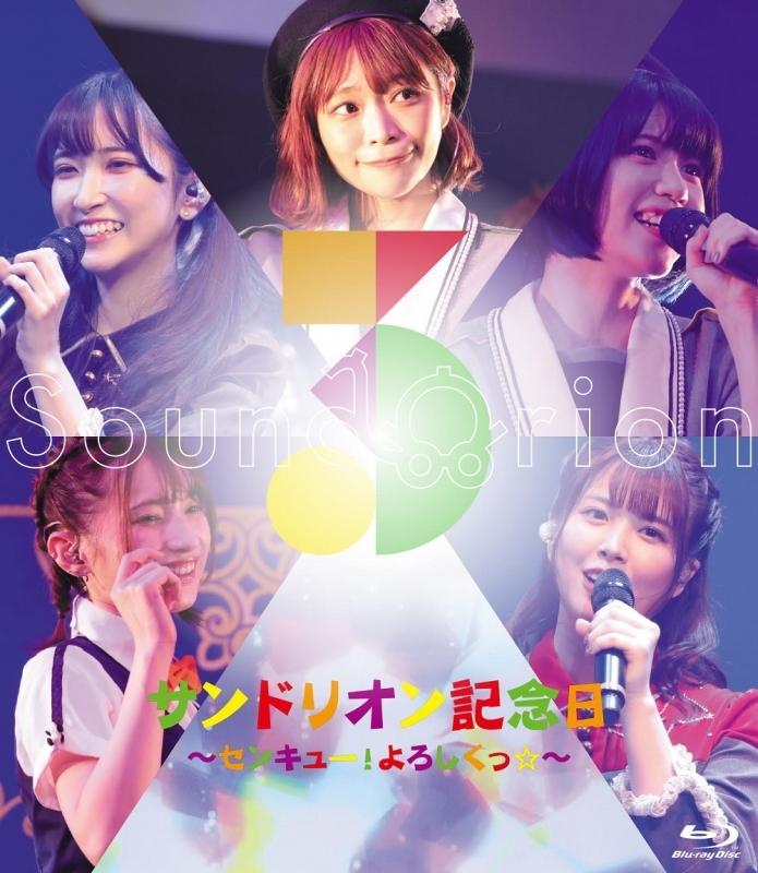 【Blu-ray】サンドリオン記念日~センキュー!よろしくっ☆~LIVE Blu-ray