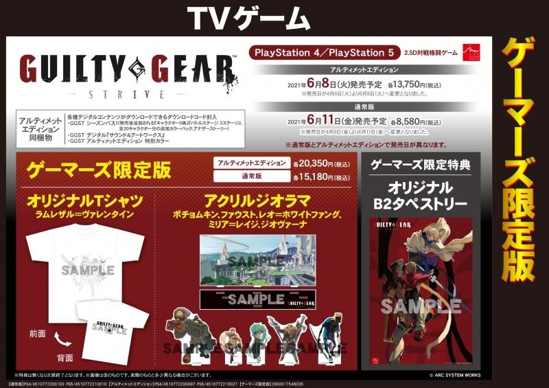 【PS4】GUILTY GEAR -STRIVE- ゲーマーズ限定版【オリジナルTシャツ/アクリルジオラマ 付き】