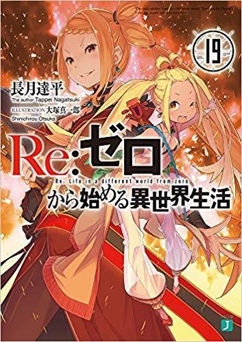 【小説】Re:ゼロから始める異世界生活(19)