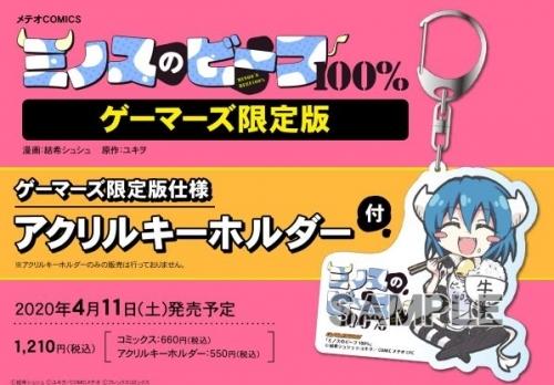 【コミック】ミノスのビーフ100% ゲーマーズ限定版【アクリルキーホルダー付】