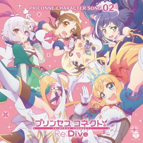 【キャラクターソング】アプリ プリンセスコネクト!Re:Dive PRICONNE CHARACTER SONG 02