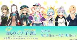 星めぐり学園 入学祭 in AKIHABARAゲーマーズ本店画像
