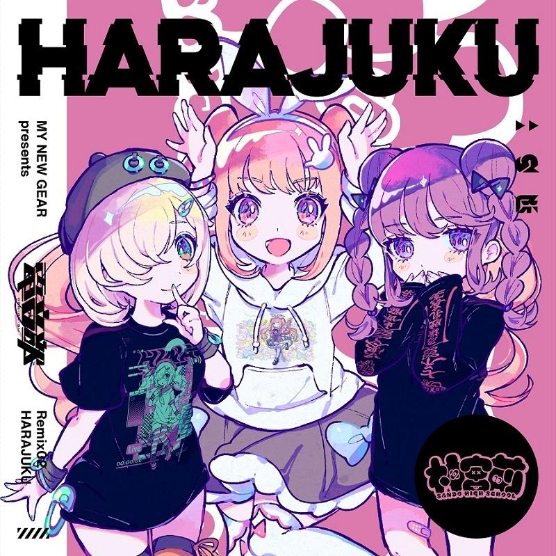 【アルバム】MY NEW GEAR  presents 電音部 Remix02 HARAJUKU