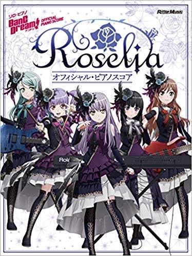 【その他(書籍)】バンドリ! オフィシャル・ピアノスコア Roselia