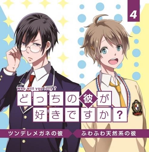【ドラマCD】どっちの彼が好きですか? Vol.4 (CV.興津和幸)