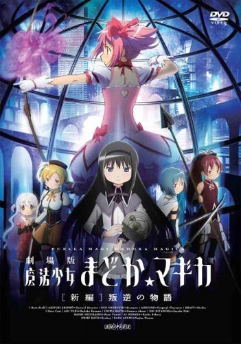 【DVD】劇場版 魔法少女まどか☆マギカ [新編]叛逆の物語