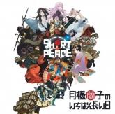 PS3ゲーム SHORT PEACE 月極蘭子のいちばん長い日 オリジナルサウンドトラック