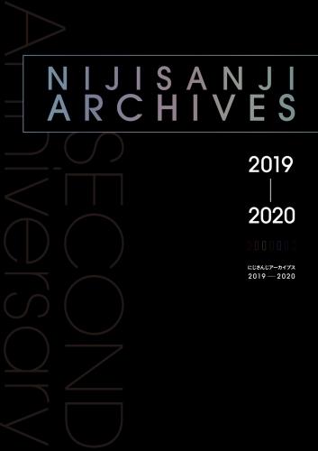 【グッズ-ムック】にじさんじアーカイブス 2019-2020【再々販】