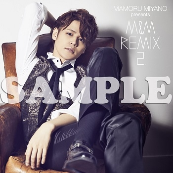 連動特典:MAMORU MIYANO presents M&M REMIX 2 CD