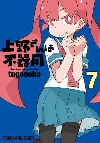 【コミック】上野さんは不器用(7)