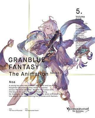 【DVD】TV GRANBLUE FANTASY The Animation Season 2 5 【完全生産限定版】