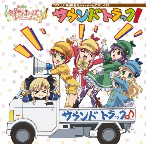 【サウンドトラック】TV 探偵歌劇ミルキィホームズTD OST サウンドトラック!