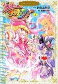 魔法つかいプリキュア!(2) プリキュアコレクション