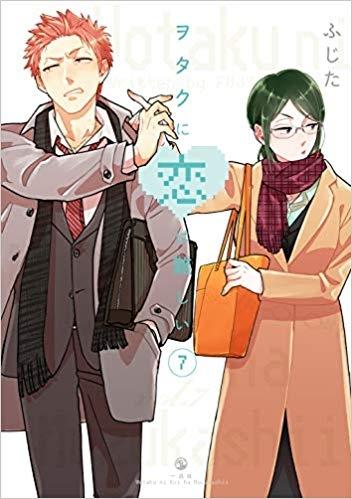 【コミック】ヲタクに恋は難しい(7)