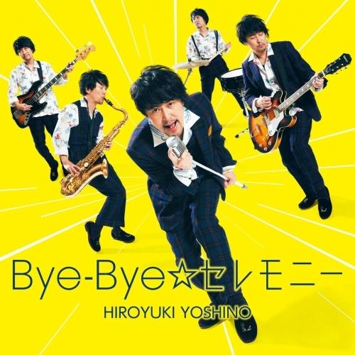 【マキシシングル】吉野裕行/3rdシングル「Bye-Bye☆セレモニー」 通常盤