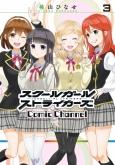 スクールガールストライカーズ Comic Channel(3)