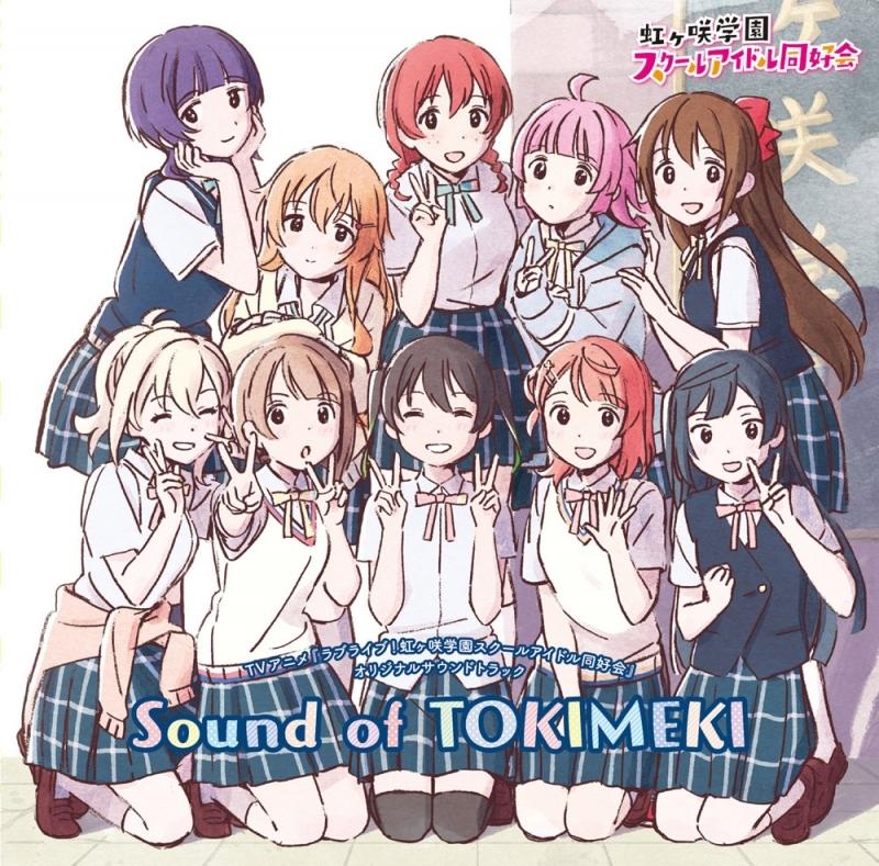 【サウンドトラック】TV ラブライブ!虹ヶ咲学園スクールアイドル同好会 オリジナルサウンドトラック「Sound of TOKIMEKI」
