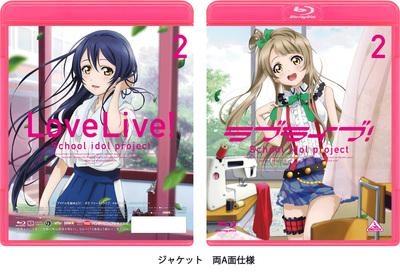 【Blu-ray】TV ラブライブ! 2 通常版