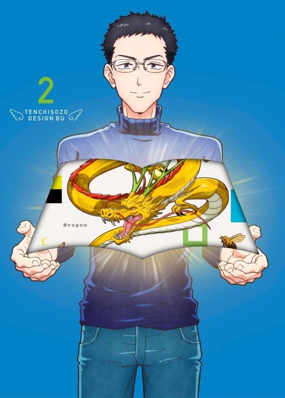 【DVD】TV 天地創造デザイン部 2 サブ画像2